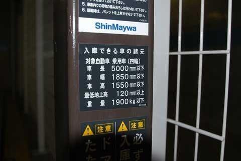 平面と機械式の2タイプあります。平面20,000円・機械式 上段18,000円・下段16,000円 空状況は随時確認要